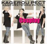 カゲロウプロジェクト カノ 風 コスプレ 衣装 通販 オーダーメイド