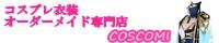コスプレオーダーメイド専門店 COSCOMI SHOP